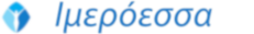 imeroessa Logo