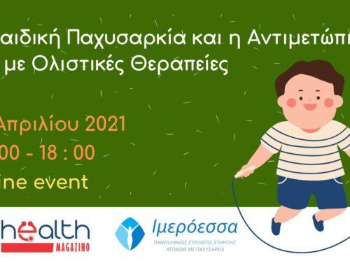 Η Παιδική Παχυσαρκία και η Αντιμετώπισή της με Ολιστικές Θεραπείες